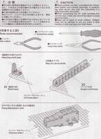 Instructions for Tamiya 70172 Universal Plate L (210×160 mm) page 1.