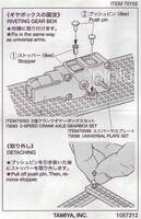 Instructions for Tamiya 70155 3 mm Push Rivet Set page 2.